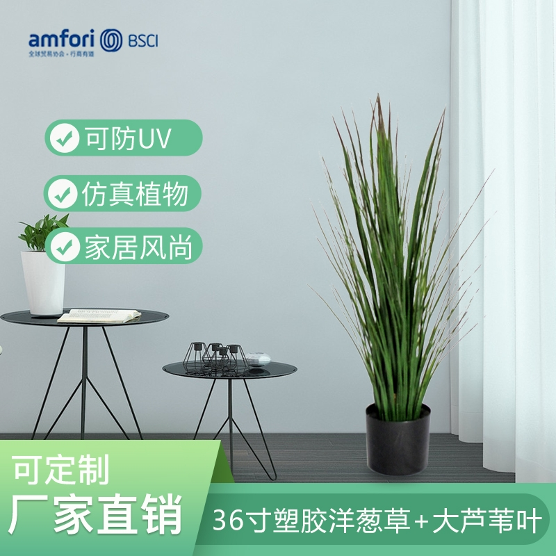 36 inch plastic onion grass + large reed leaf