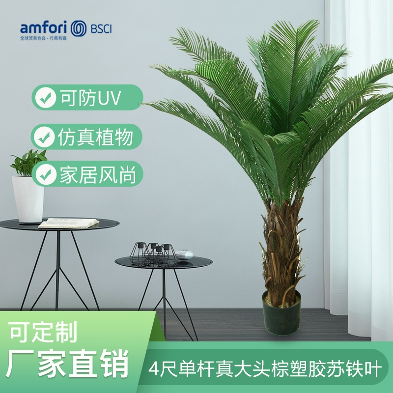 4 feet single rod really big head brown plastic cycad leaf