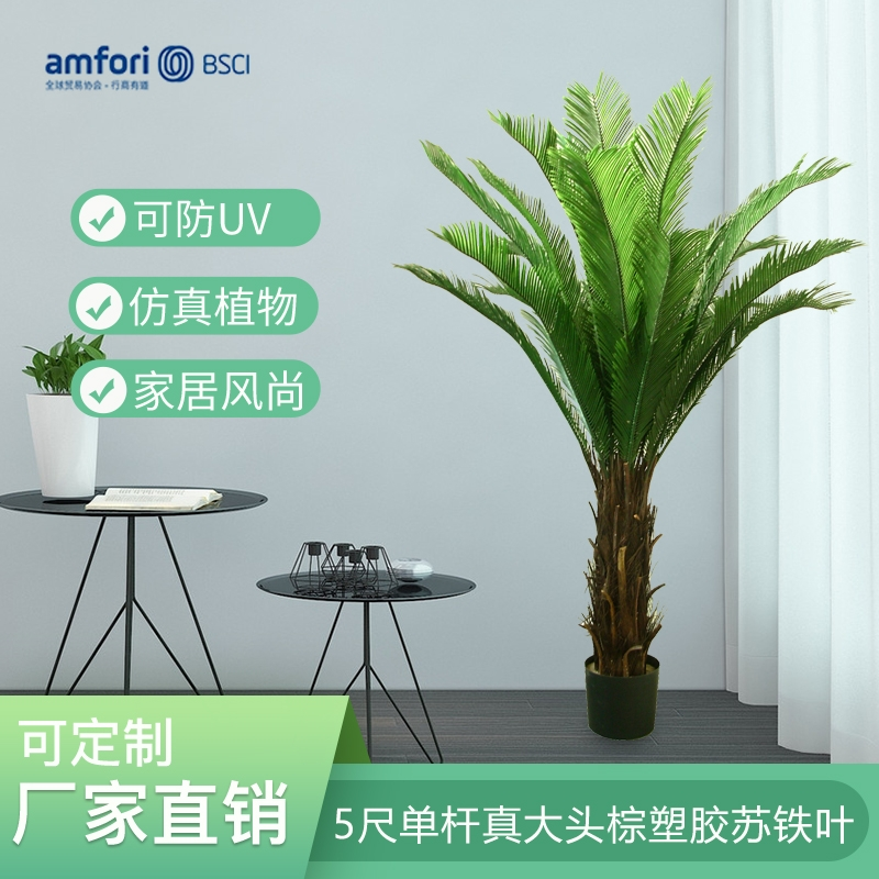 5 feet single rod really big head brown plastic cycad leaf