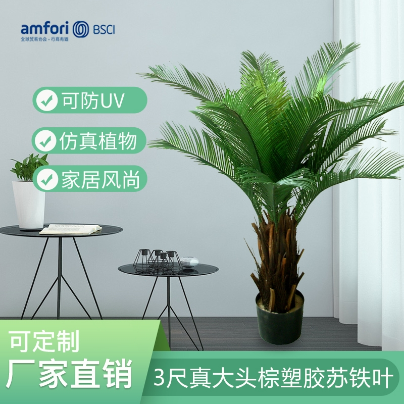 3 feet really big head brown plastic cycad leaf